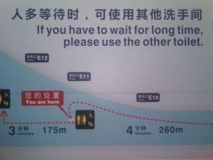 peking-restrooms-14925648_10211568922837930_7285806538706397308_n